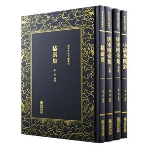 团购:(精)清末民初文献丛刊·鲁迅辑校3种