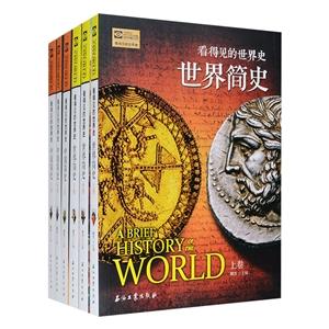 团购:看得见的世界史:中国简史+世界简史(共6册)