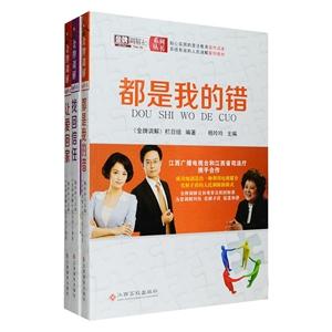 团购:金牌调解系列3册
