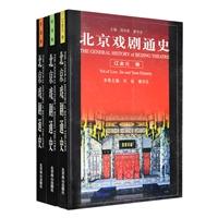 北京戏剧通史(共3册)