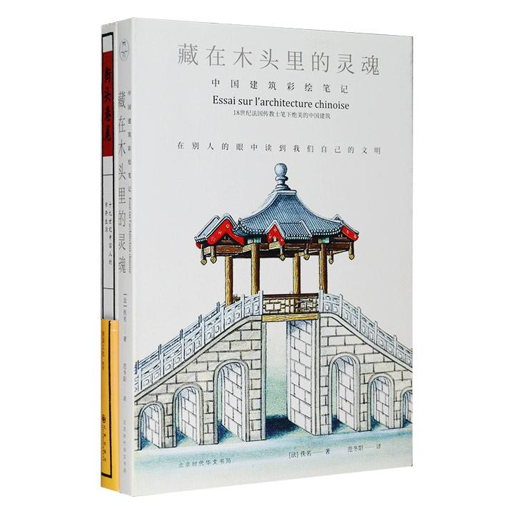 彩绘中国智慧:藏在木头里的灵魂+街头巷尾
