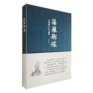 藻丽琅嬛:浒湾书坊版刻图录