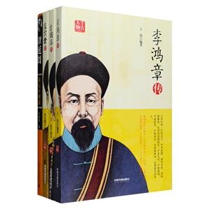 团购:清末民初人物4册