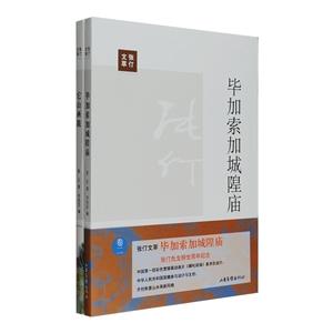 团购:张仃文萃2卷