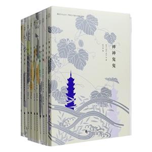 团购:漫说文化丛书10册(毛边本附赠品)