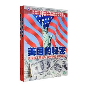 团购:美国的秘密2卷