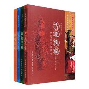 团购:福建戏剧丛书4种