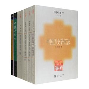 团购:(平)中国文库·中国历史类5种