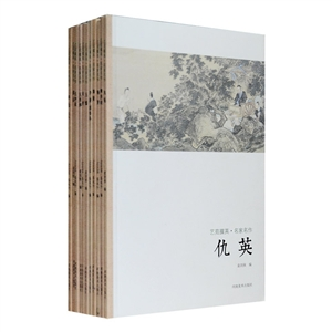 团购:艺苑掇英·名家名作(2)11册