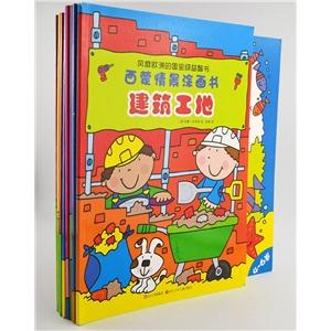 团购:西蒙情景涂画+游戏8册