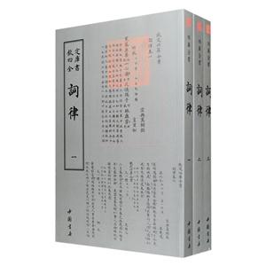 钦定四库全书——詞律(全三册)