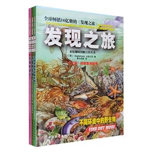 (精)发现之旅:神奇的生物・全3册