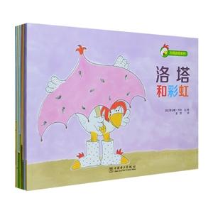 小鸡洛塔系列(全八册)