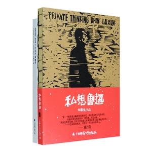 团购:刘春杰版画图文书2种