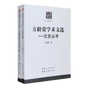 团购:云南文库·学术名家文丛·历史类2种