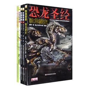 团购:恐龙系列6种