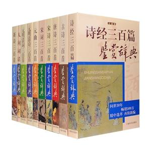 团购:历代诗词曲鉴赏系列10册