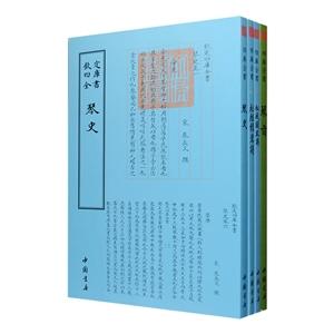 团购:钦定四库全书·琴论与琴谱4册