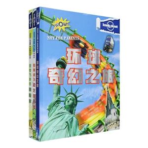 团购:(精)Lonely Planet孤独星球·旅行圣经3册
