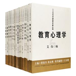 团购:二十世纪中国教育名著丛编(二)14种