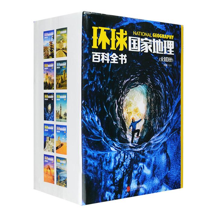环球国家地理百科全书(全10册)