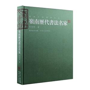 岭南历代书法名家