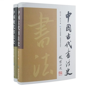 中国书法史(套装共2册)