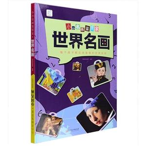 (精)小小名画鉴赏家:世界名画・中国名画