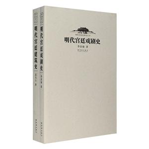 团购:明代宫廷戏剧史+建筑史