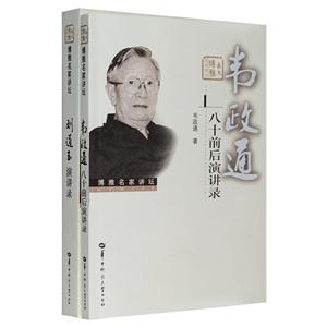 团购:刘道玉+韦政通演讲录