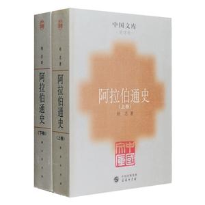 (平)中国文库第二辑・史学类:阿拉伯通史(套装共2册)
