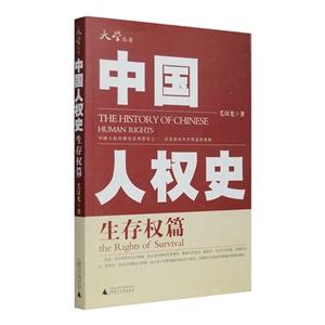 大学丛书・中国人权史:生存权篇