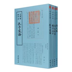 团购:钦定四库全书·儒家类4种