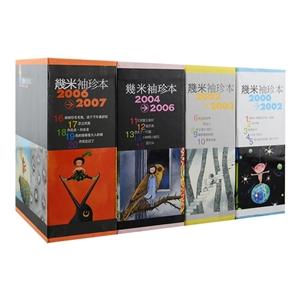 团购:幾米袖珍本2000-2007共4套20册