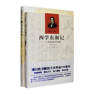 团购:西学东渐记+广州辛亥年
