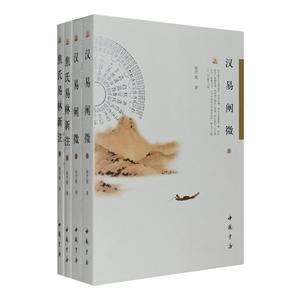 团购:汉易阐微+焦氏易林新注
