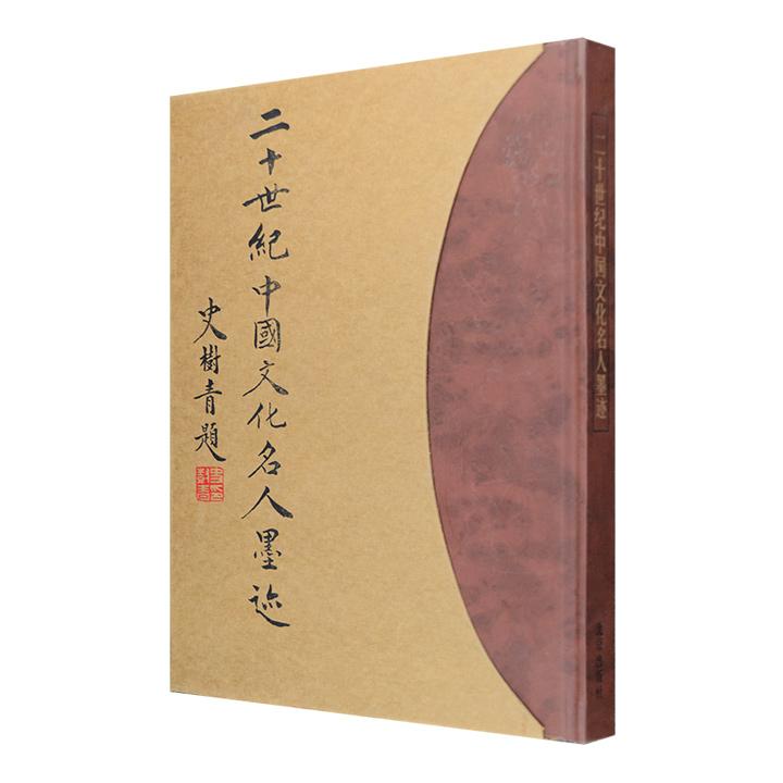 二十世纪中国文化名人墨迹