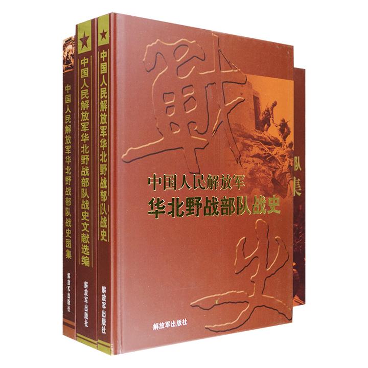 (精)中国人民解放军华北野战部队(全三册)·书盒坏