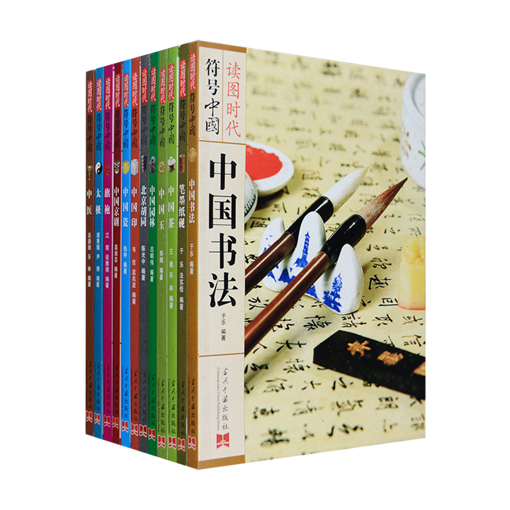 读图时代:符号中国(共12册)