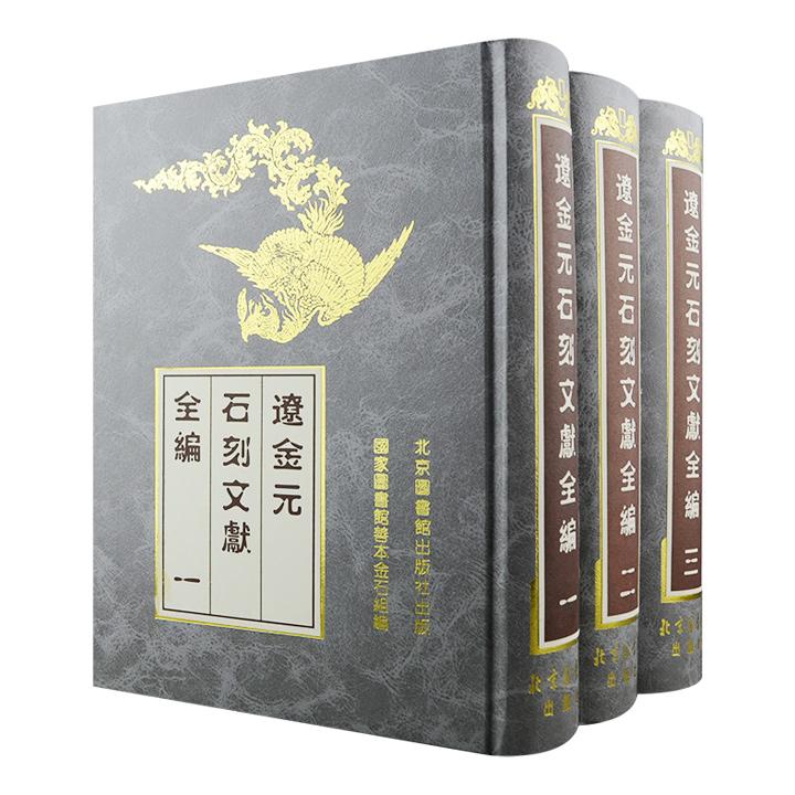 (精)辽金元石刻文献全编(全三册)