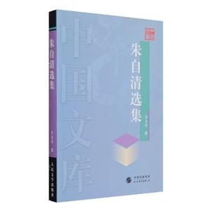 朱自清选集-中国文库