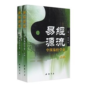 易经源流-中国易经学史(上下册)