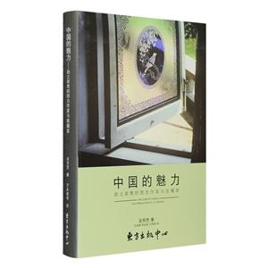 中国的魅力:趋之若鹜的西方作家与收藏家