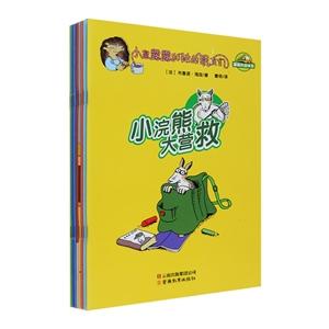 小鼠露露和她的朋友们(全8册)