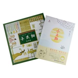 林良美文書坊:小太陽(共兩冊)