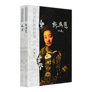 团购:沈从文的湘西世界2册