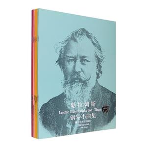 团购:钢琴小曲集10册