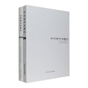 团购:中国美术大事记2004、2005