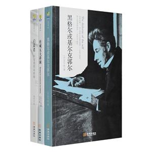 团购:西方哲学与思想家3册