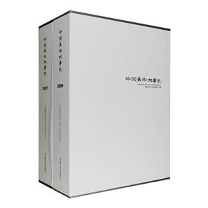 团购:中国美术大事记2006-2007